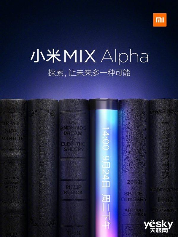 小米MIX Alpha 折叠屏预告?24日正式发布