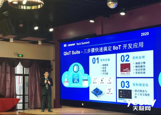 IEI x QNAP Tech Summit 高峰论坛盛大开幕