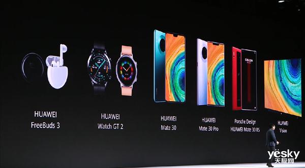 一文回顾华为Mate30系列发布会:一大带三小 还有一块新手表