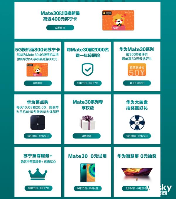 华为Mate30系列正式发布 到苏宁预定可享10重好礼