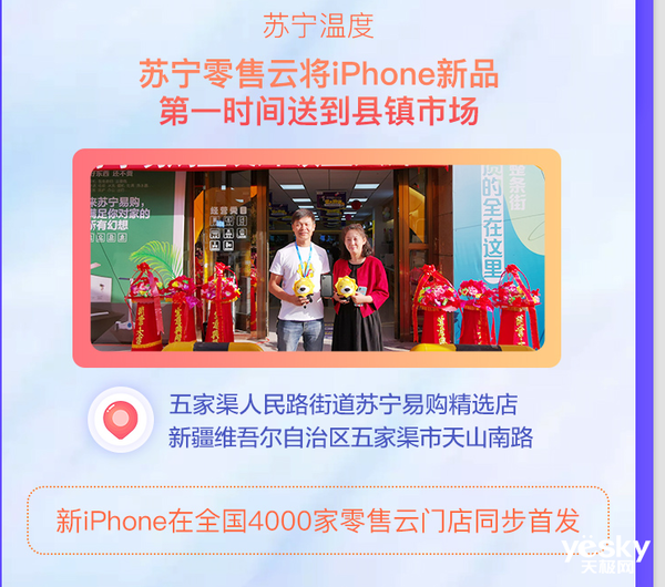 iPhone 11正式开售 苏宁1分钟内完成全国门店首单