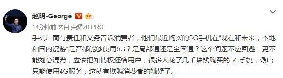 荣耀赵明痛批5G怪现象:刻意混淆局部通与全国通,无异于欺骗用户