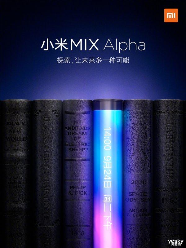 小米MIX Alpha明天正式发布 或将首发一亿像素