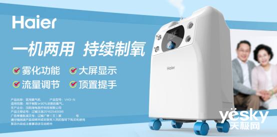 提供健康安心保障 海尔VH3-N制氧机为家人缓解呼吸问题