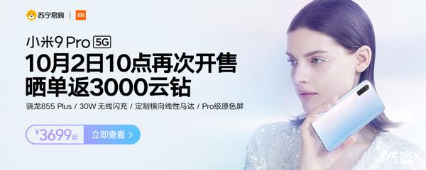 苏宁开启小米9 Pro 5G第二轮预约 享以旧换新千元补贴等八重好礼