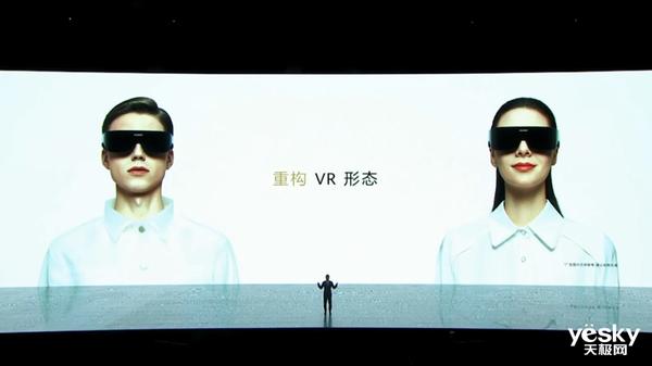 华为发布超轻薄VR眼镜 重量仅166g还可扩展6DoF