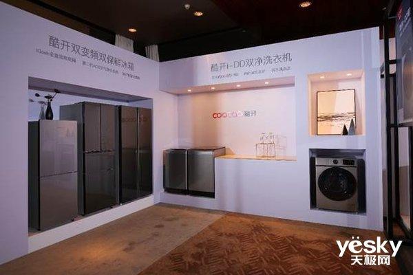 酷开发布5G智慧屏、冰洗 IoT打通京东、美的、华为