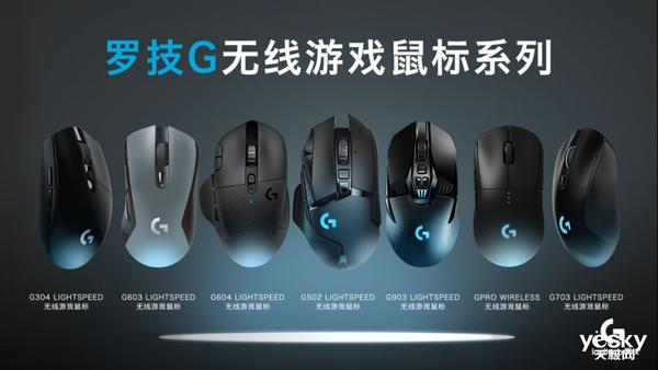 疾速精准,一指致胜,全新罗技G604 LIGHTSPEED无线游戏鼠标上市