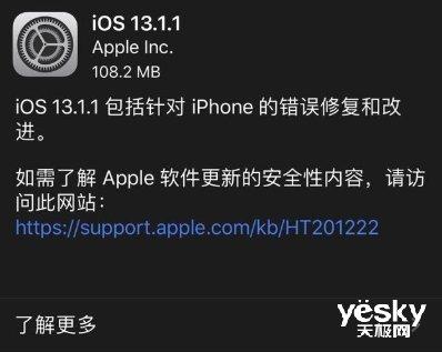解决耗电过高问题 iOS13.1.1请及时更新