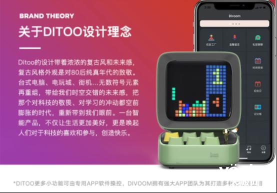 像素涂鸦新体验 Ditoo蓝牙小音箱