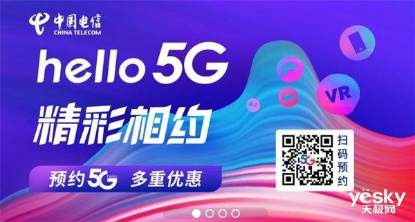 5G最快本月商用 850万用户已预约5G套餐 中国移动预约人数超500万