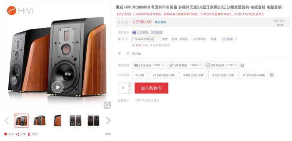 高品质三分频音箱了解一下 惠威M300MKII售3980元