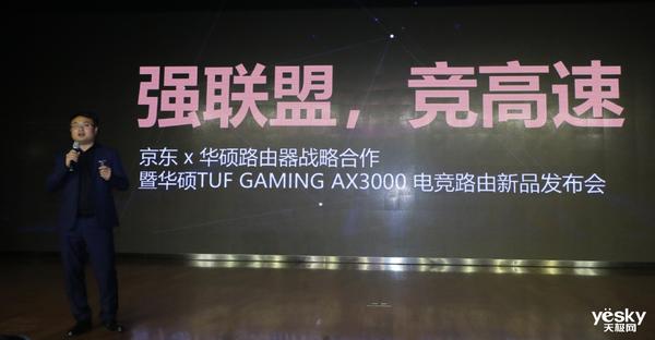"""""""强联盟 竞飚速""""华硕联合京东发布AX3000路由新品"""