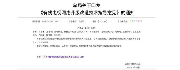 广电总局构建新型有线电视网络 加快5G布局好利8K电视普及