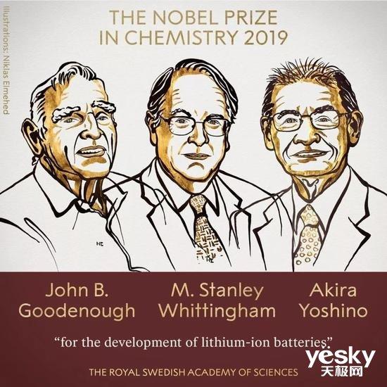 三位锂电池科学家获诺贝尔化学奖 平均年龄81岁