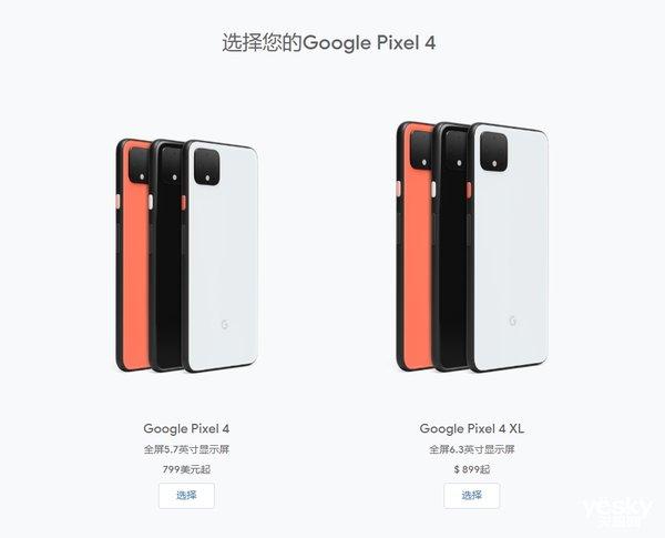 Pixel 4终于发布:90Hz评级A+屏幕 支持手势操作