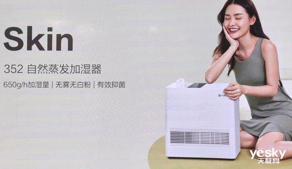 """专访352CEO:打造消费者""""最后一台空气净化器"""""""