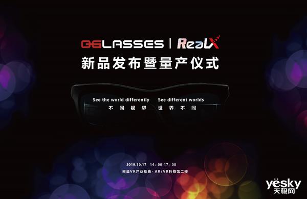 70克消费级MR眼镜RealX新品发布并宣布量产