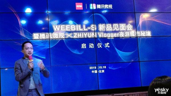 带你了解ZHIYUN新品WEEBILL-S稳定器:更轻,更强劲