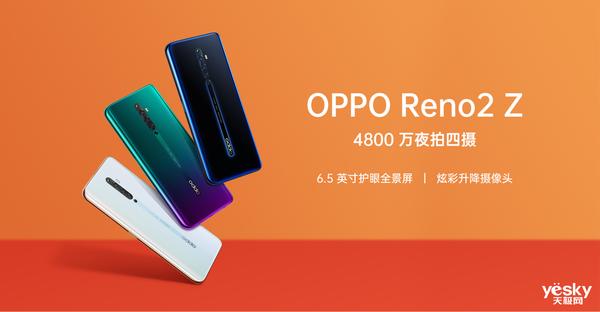 新机OPPO Reno2 Z上线官网 后置四摄+极夜模式升级夜拍能力