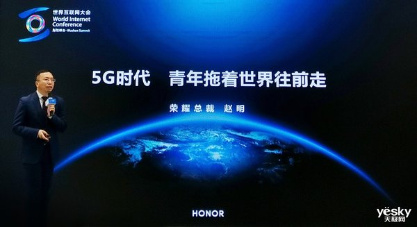 荣耀最强5G手机V30下月发布 打造更多5G场景体验