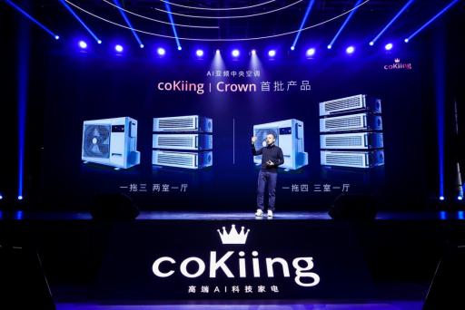 云米携手coKiing 发布高端AI中央空调 售价9999元