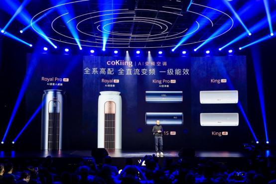云米携手coKiing AI变频空调震撼首发