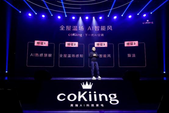 coKiing 高端AI变频空调系列全球首发
