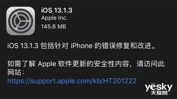 每周一更的iOS13仍旧会导致部分iPhone功能失效