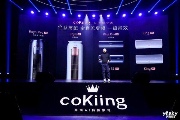 消费升级与5G发展的必然 云米发布高端AI品牌coKiing