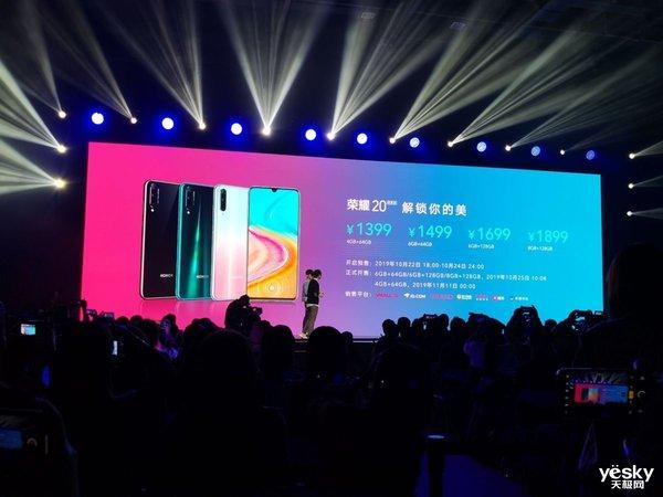 6.3英寸珍珠屏+新一代屏幕指纹 荣耀20青春版正式发布