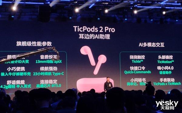 出门问问发布TicPods 2系列耳机:全程高能六大看点解析