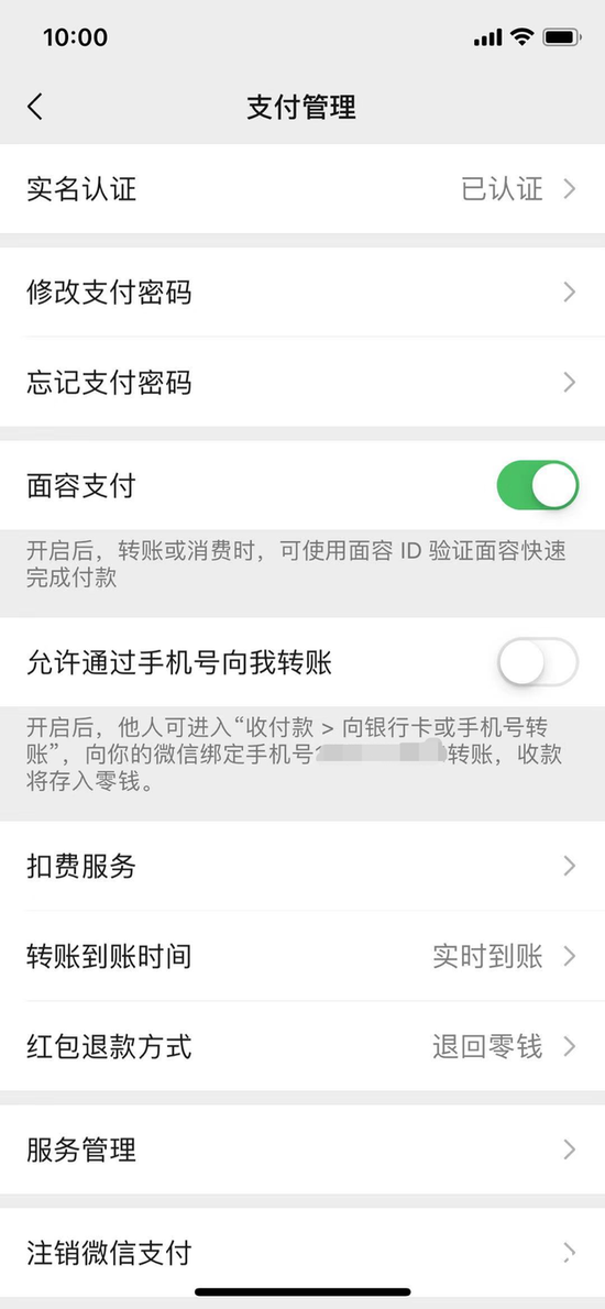 iOS版微信推出按手机号给对方转账功能