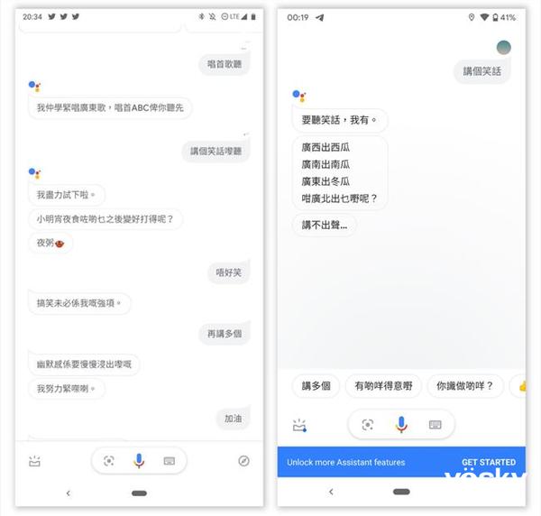 讲粤语的谷歌语音助手现已推出 iOS版近期上线