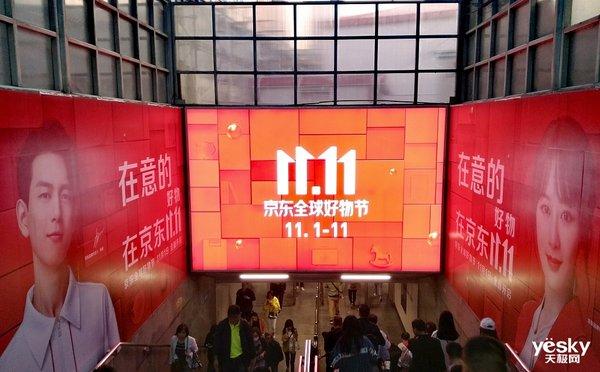 京东11.11笔记本累计销量破五千万 挖掘新品类爆发力成增长利器