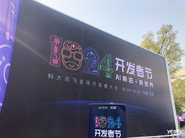 直击1024开发者节|刘庆峰:人工智能红利兑现期已来