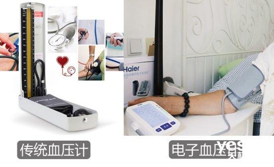 海尔电子血压计:贴心呵护家人健康