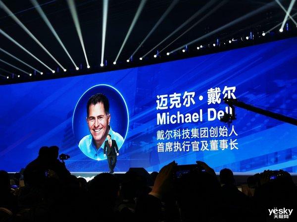 戴尔科技峰会2019:深化戴尔中国4.0+战略,与中国经济共同发展