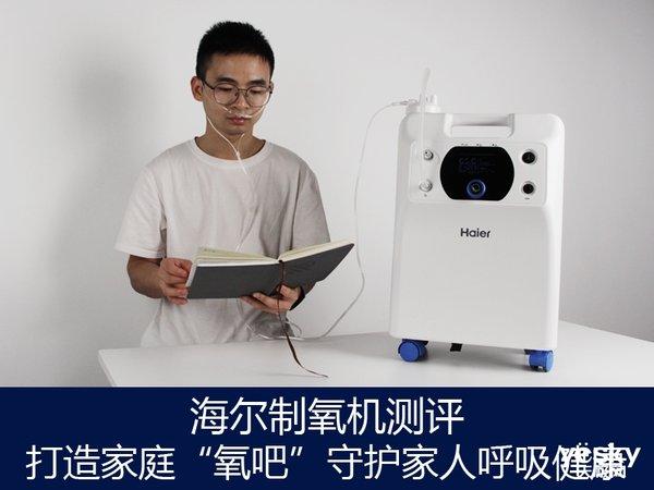 """海尔制氧机测评:打造家庭""""氧吧""""守护家人呼吸健康"""