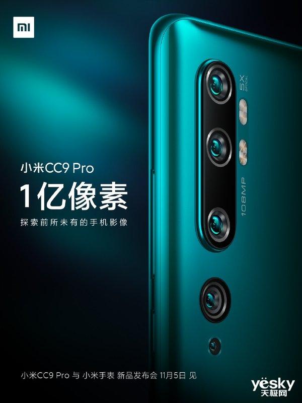 悬念揭晓 小米11月5日发1亿像素CC9 Pro