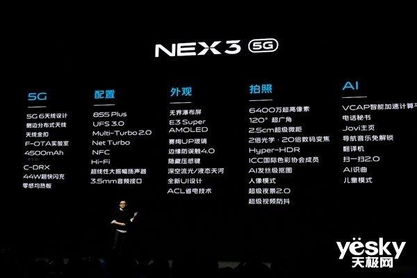 出彩设计 硬核性能 vivo NEX 3旗舰现货热销