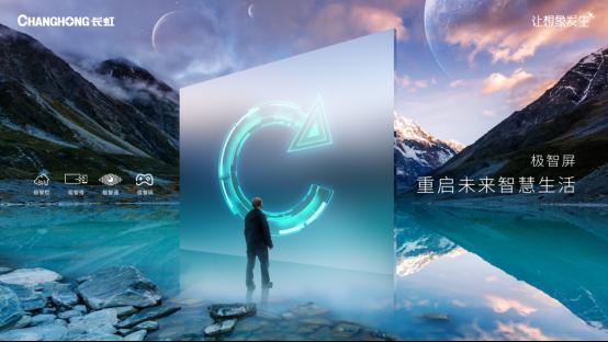 极智+大屏 长虹大屏智慧开启行业高端发展新时代