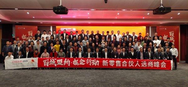 德意电器杭州总部召开百城盟约•掘金行动