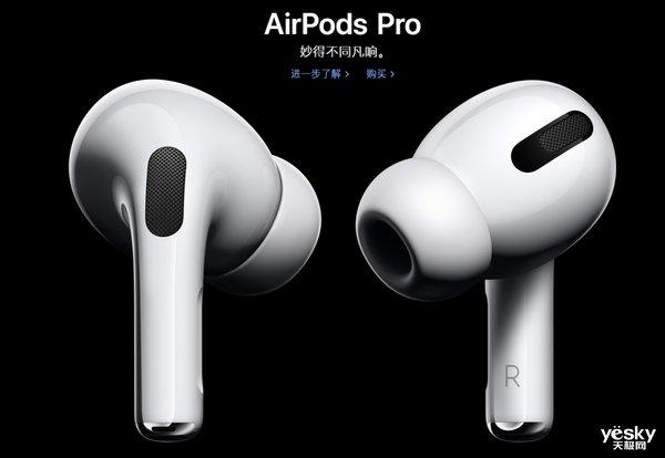 突发更新,苹果AirPods Pro带来主动降噪和IPX4防水
