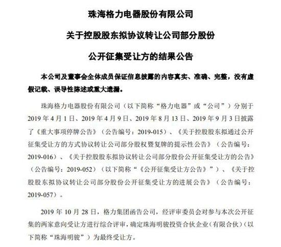 """群雄逐鹿高瓴胜出 格力混改大戏""""杀青"""""""