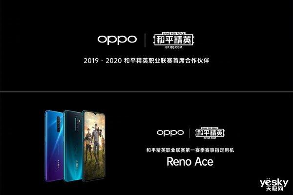 90帧玩《和平精英》才叫刺激 一起来体验OPPO Reno Ace王牌级战力