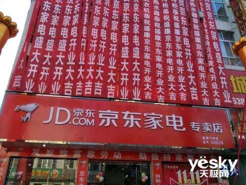 全渠道深耕新兴市场 京东11.11打造全民狂欢