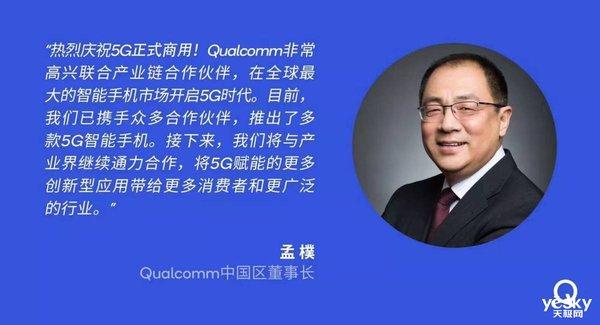 高通中国区董事长贺5G正式商用 众伙伴发展5G志同道合