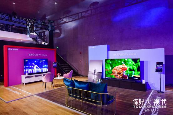 TCL引领大屏时代品鉴会在北京明星基地举行