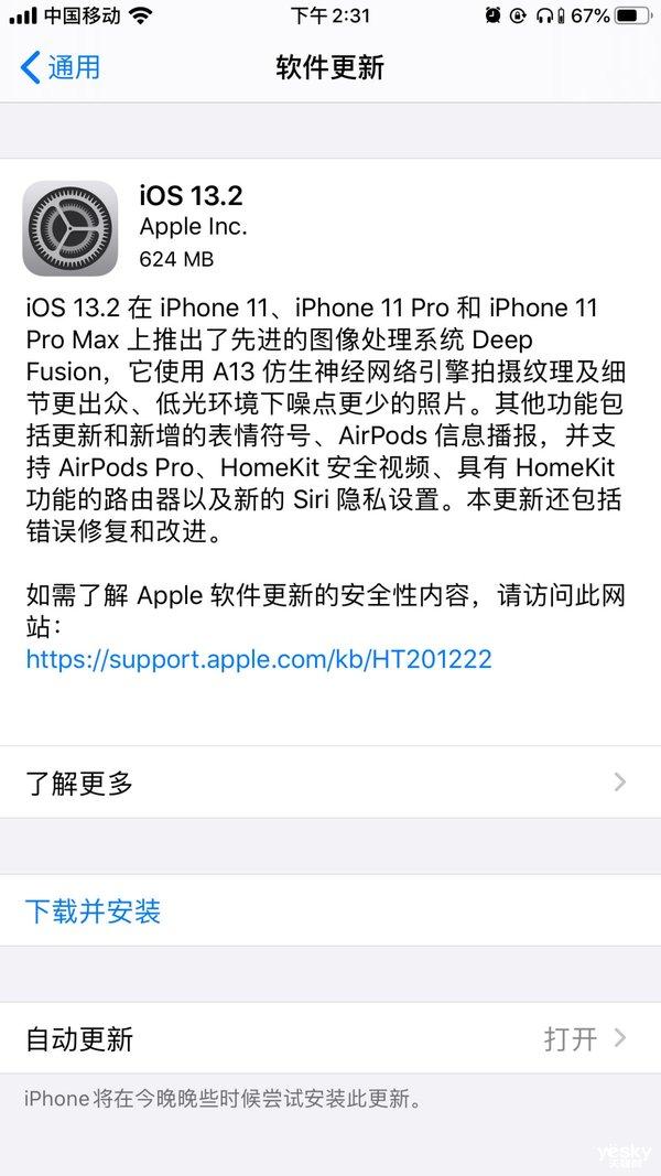 iOS 13.2出现bug猛遭网友吐槽 新系统到底要不要更新?